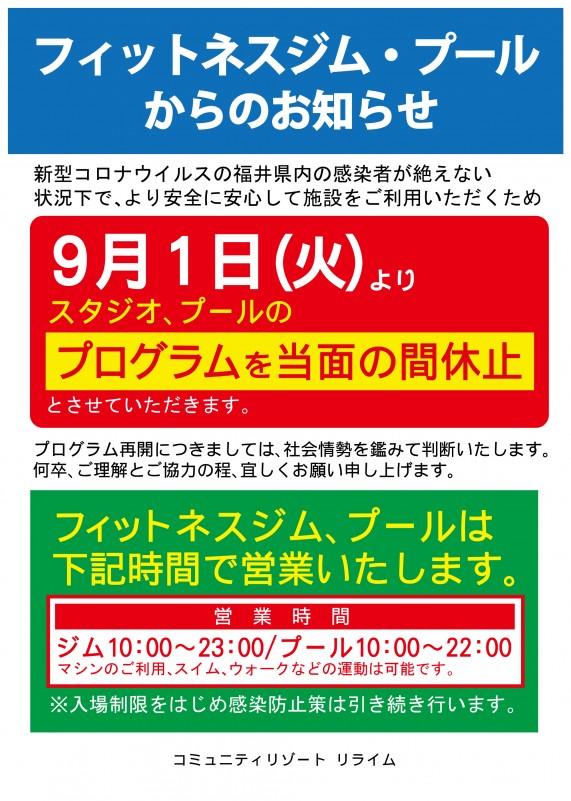 福井 コロナ 県 者 感染 新型コロナウイルスの感染率がもっとも高い県は福井県|福井県でコロナが流行る理由